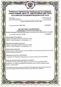 ЭЗ BioPurit и BF_Страница_1